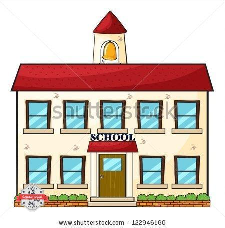 stock-vector-illustration-of-a-school-building-on-a-white-background-122946160