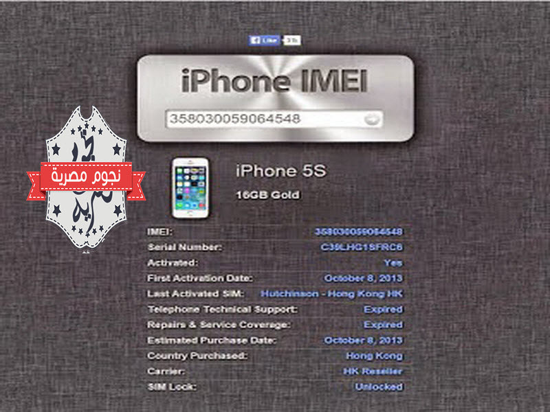 iphone 4 serial number info
