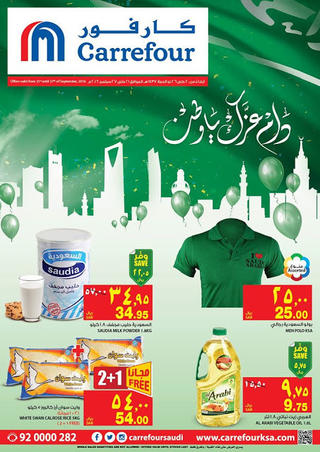 carrefoursaudi-national-day-2016-offers-1