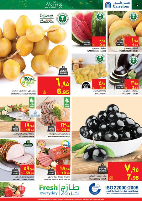carrefoursaudi-national-day-2016-offers-10