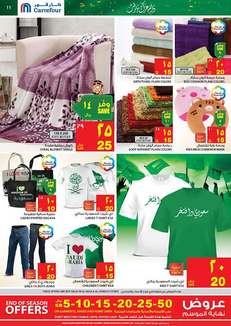 carrefoursaudi-national-day-2016-offers-11