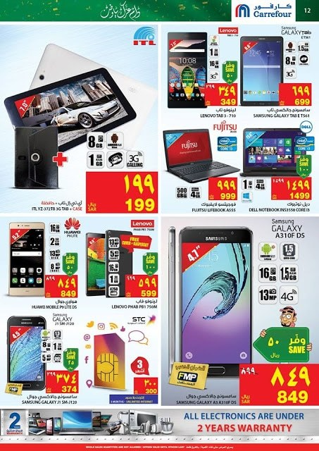 carrefoursaudi-national-day-2016-offers-12