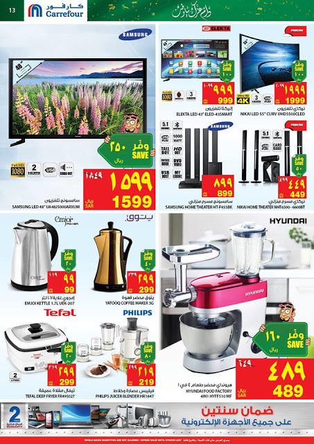 carrefoursaudi-national-day-2016-offers-13