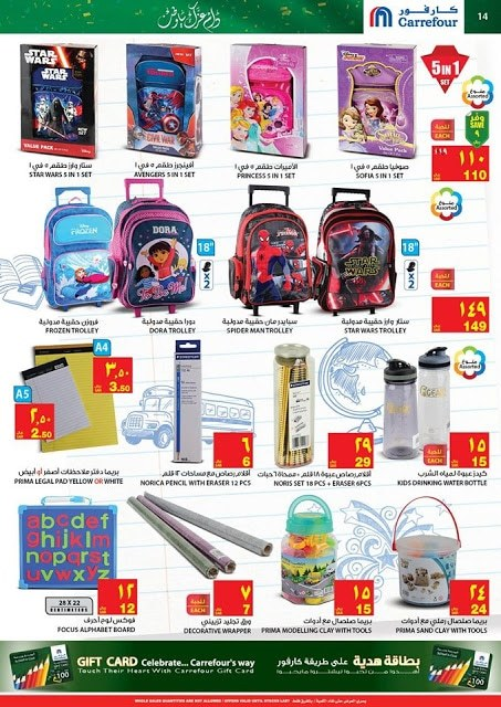 carrefoursaudi-national-day-2016-offers-14