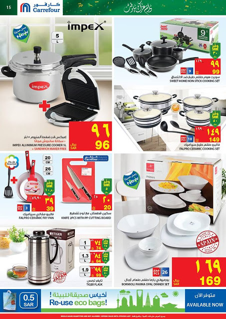 carrefoursaudi-national-day-2016-offers-15