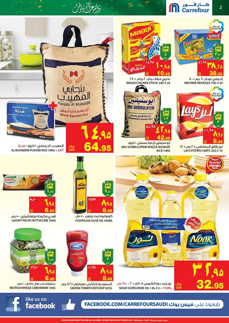 carrefoursaudi-national-day-2016-offers-2