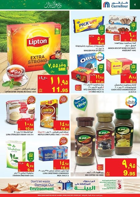 carrefoursaudi-national-day-2016-offers-4