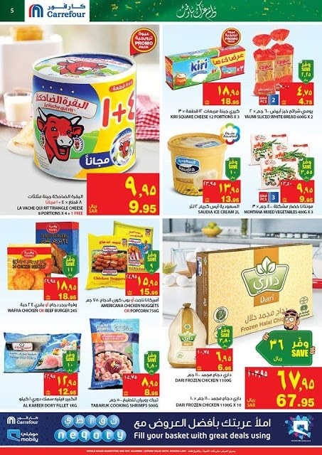 carrefoursaudi-national-day-2016-offers-5