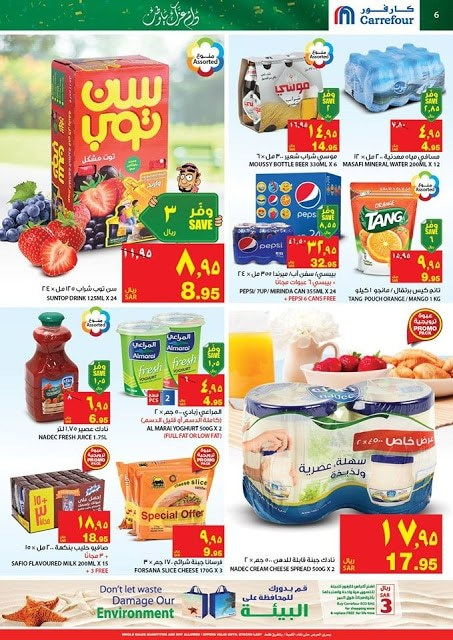 carrefoursaudi-national-day-2016-offers-6