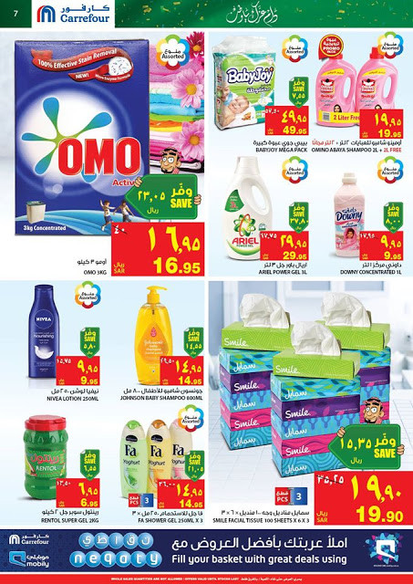 carrefoursaudi-national-day-2016-offers-7
