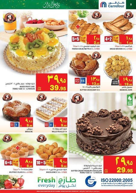 carrefoursaudi-national-day-2016-offers-8
