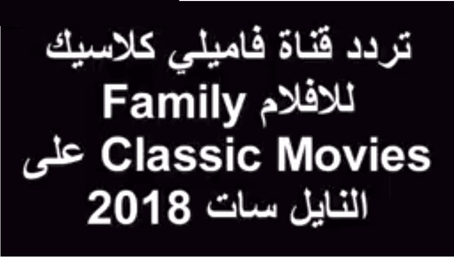 Family Classic Movies