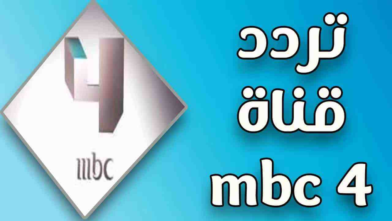 mbc 4 frequency