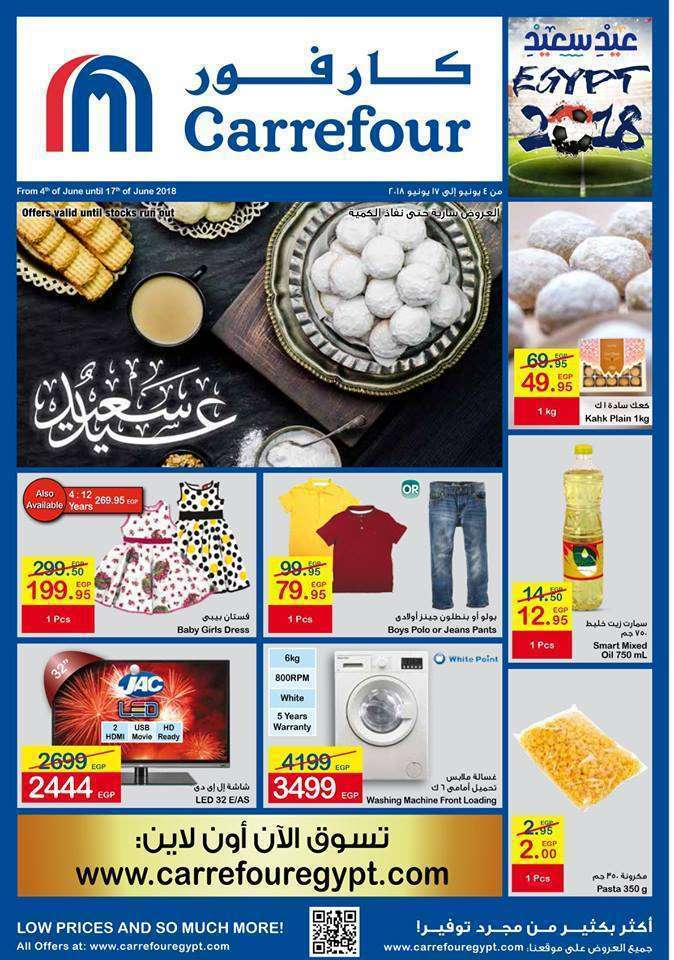 Carrefour Egypt Announces Its Special Offers To Eid Al Fitr From 4
