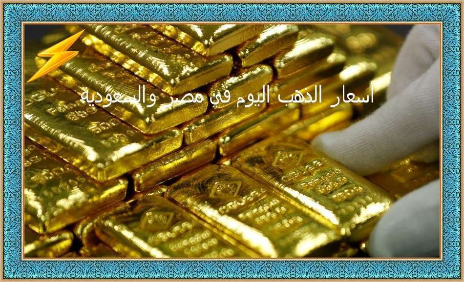 Gold Prices Today In Egypt And Saudi Arabia