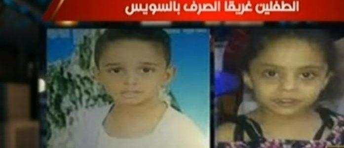The deputy of Suez resigns from Parliament and the reason why two children sank in a sewer sink
