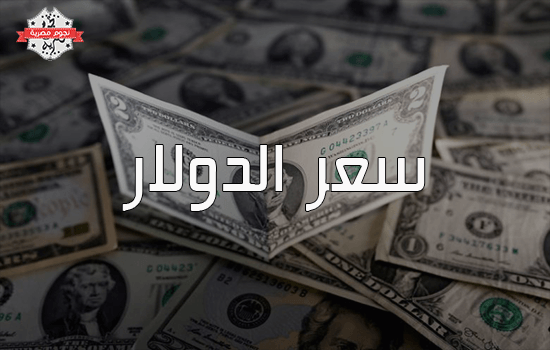 The Price Of Dollar On Thursday 1 11 2018 In Banks And Black Market Egyptian Stars