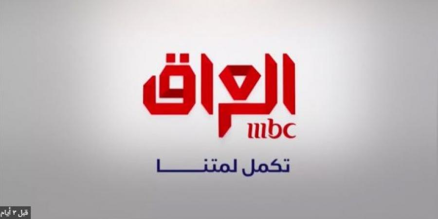 All frequencies of MBC MBC Iraq channels new frequency channel of