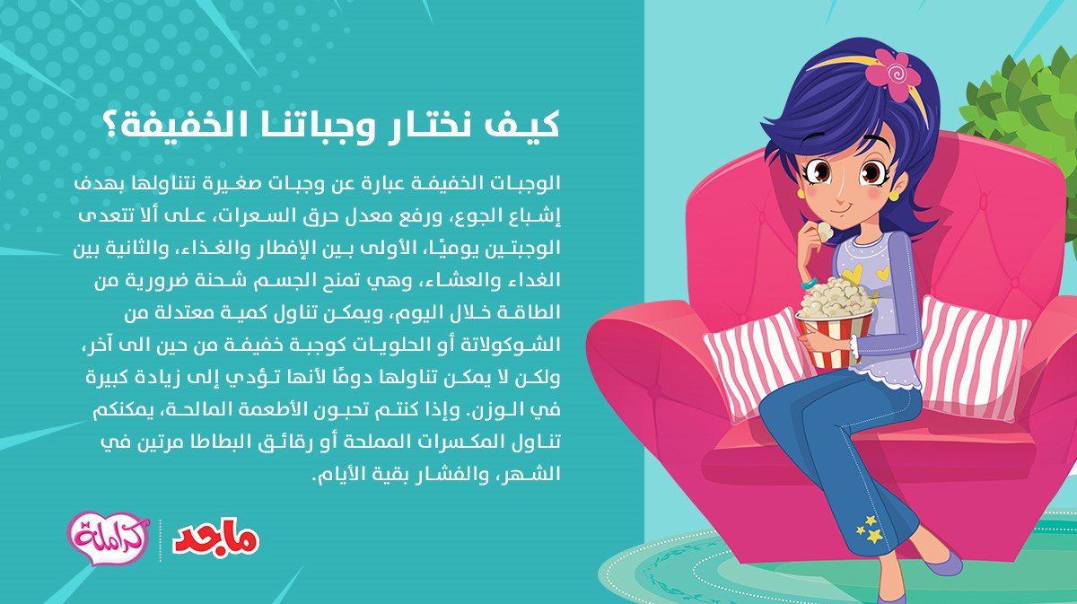 In February 2019 kids had the Majid channel frequency in Nilesat