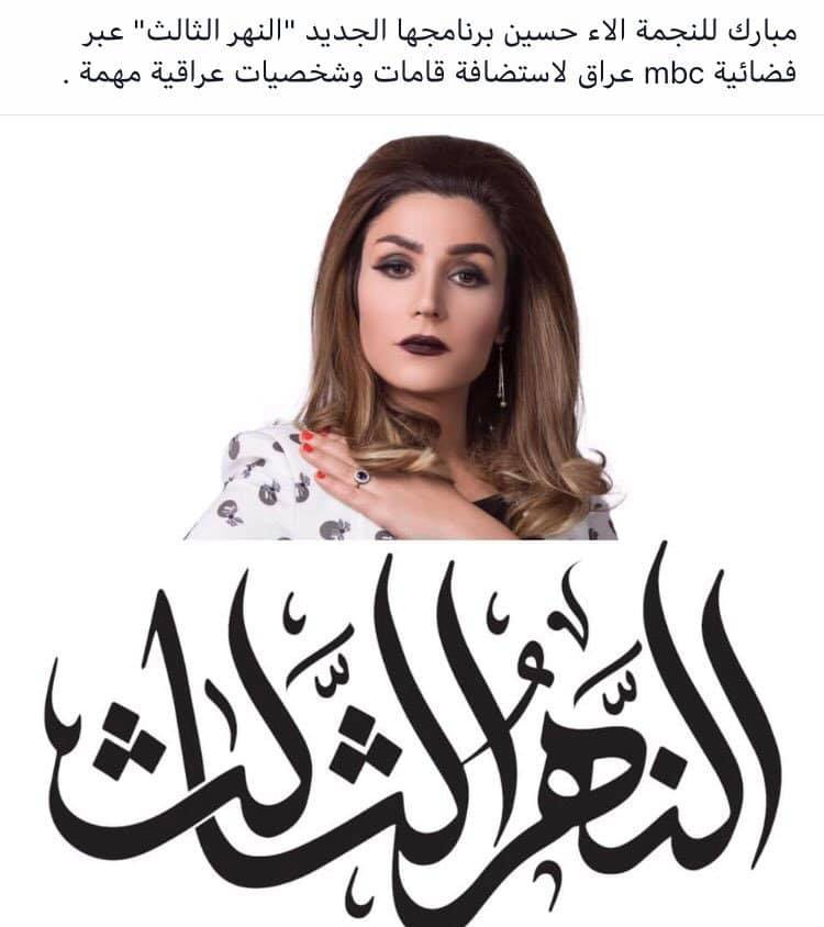 MBC IRAQ – Now received MBC New Iraq 2019 frequency – Afaae