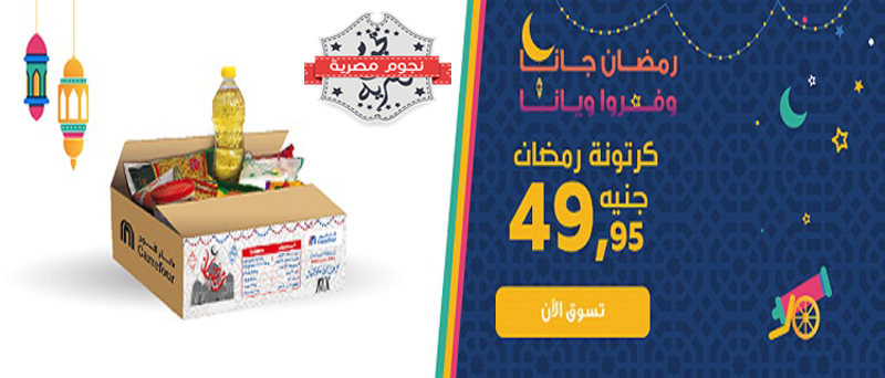 Ramadan Ramadan 2019    Carrefour offers the most powerful products