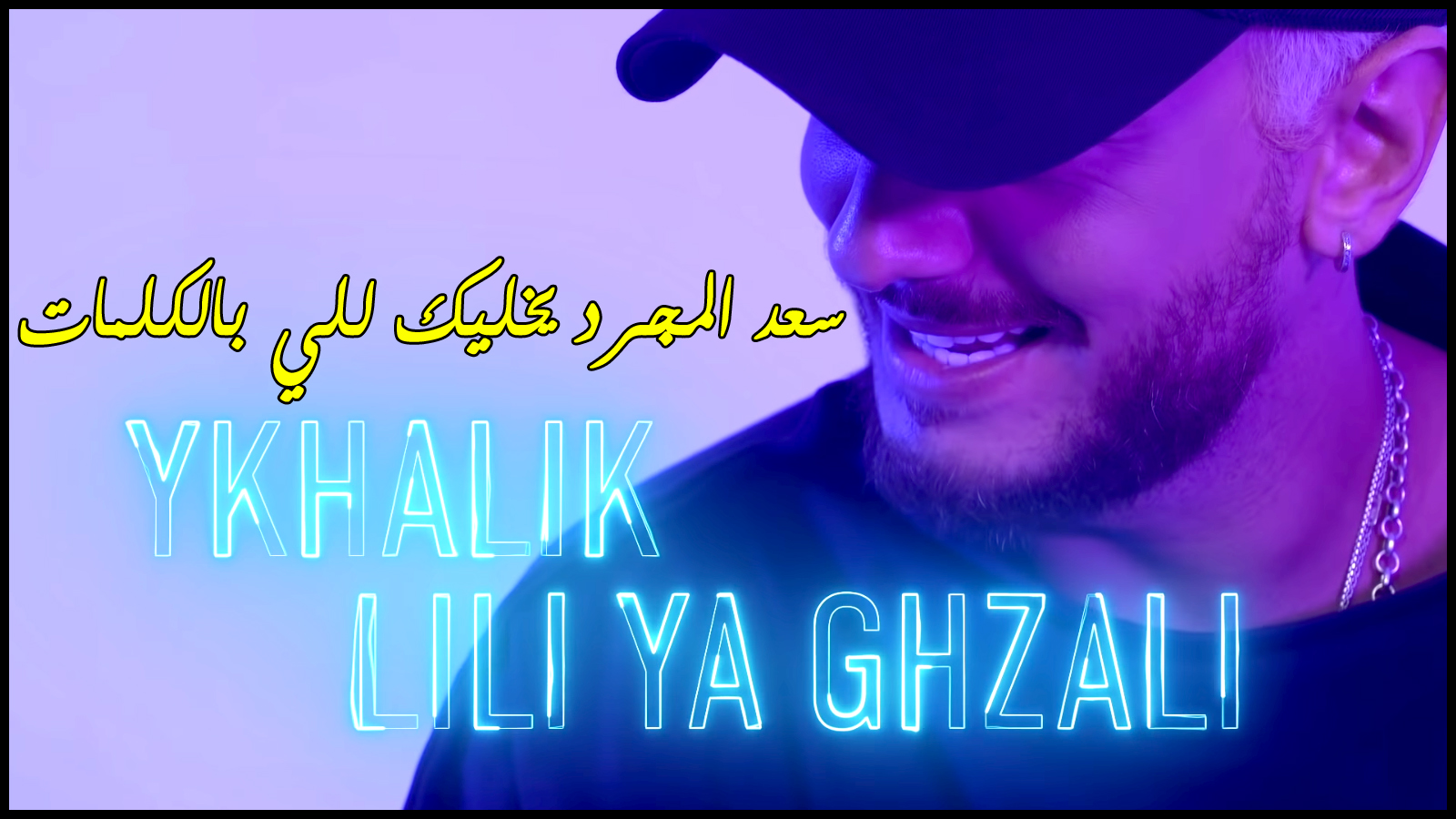 Saad Lamjarred - YKHALIK LILI (Lyrics Music Video) سعد لمجرد - يخليك للي