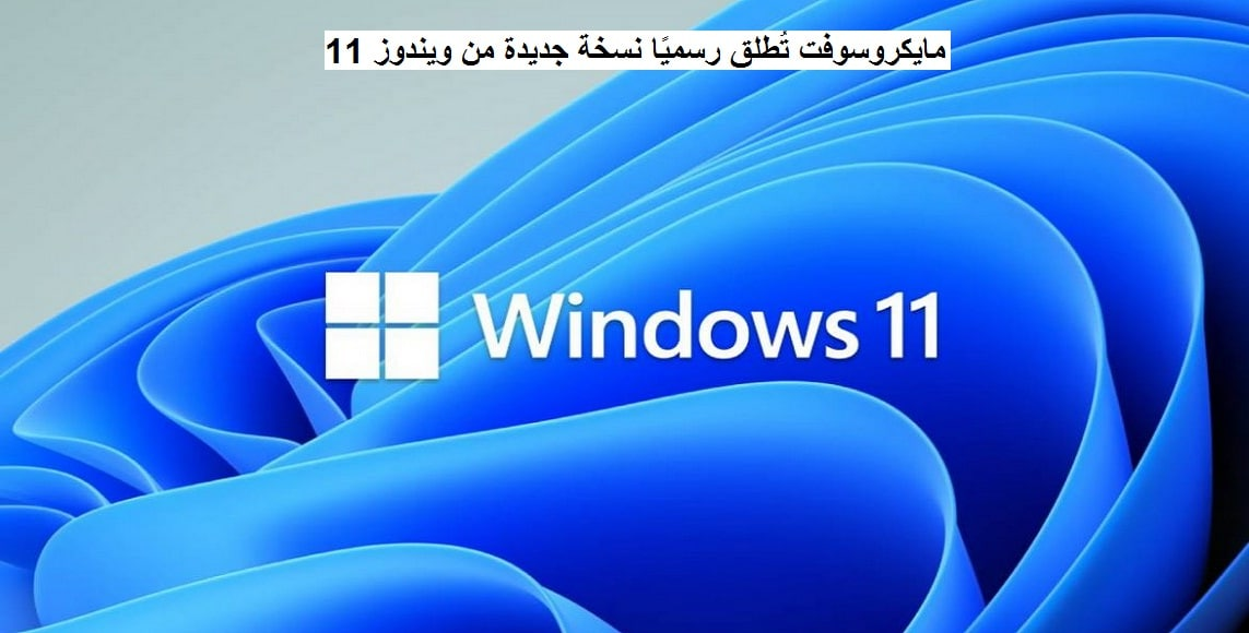 After its official launch .. How to upgrade Windows Windows 11 new version